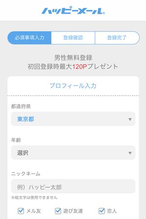 ハッピーメールの登録方法