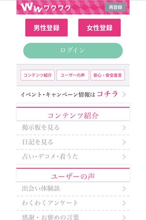 ワクワクメールの登録方法と利用方法