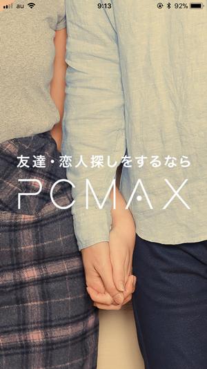 PCMAXの公式アプリの使い方