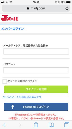 Jメールの再登録は出来るの?