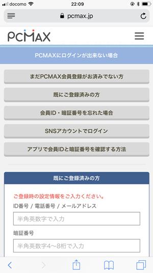 PCMAXにログインしてまずは行うべき事