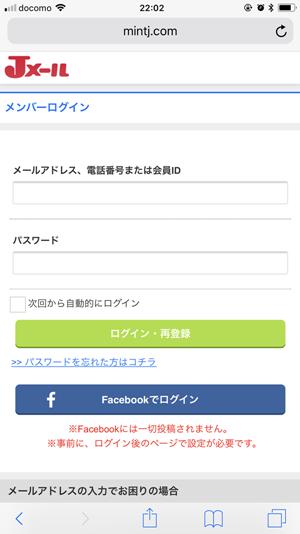 Jメールにログインしたらまずは最初にするべき事