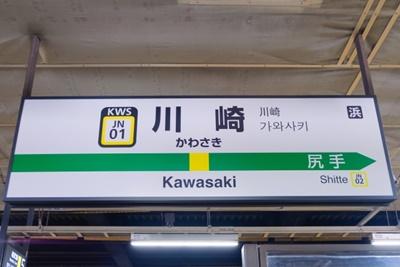 川崎で見つかる出会いについて