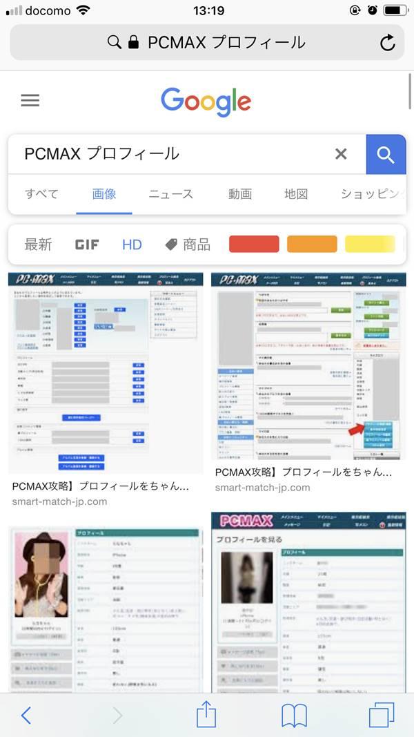 PCMAX プロフィール
