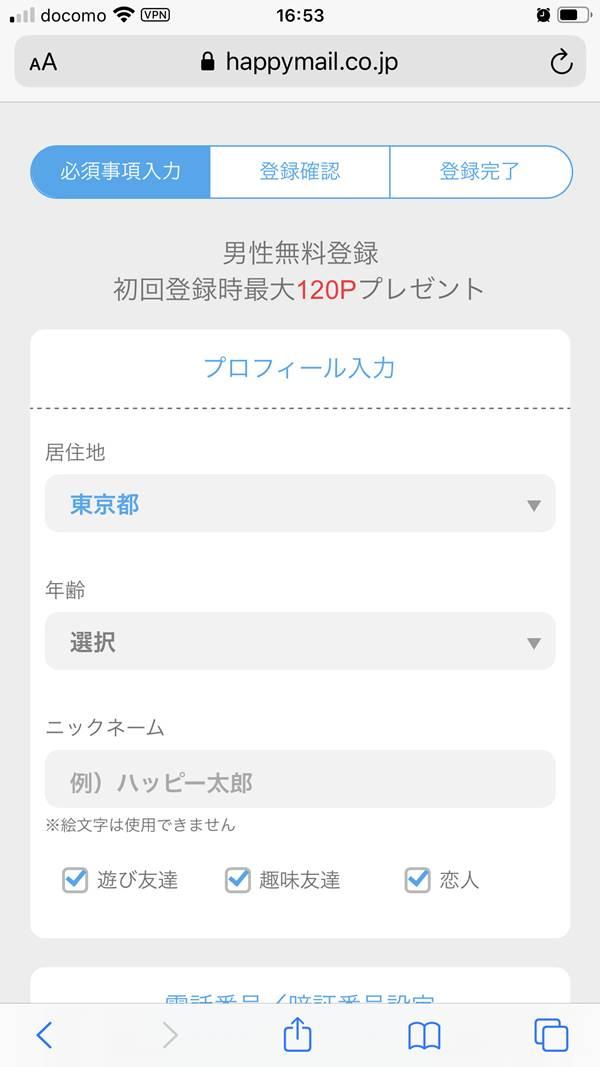 ハッピーメール 登録