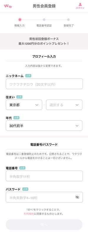 ワクワクメールの登録方法