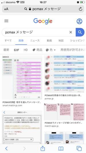 PCMAXのメッセージとメール機能